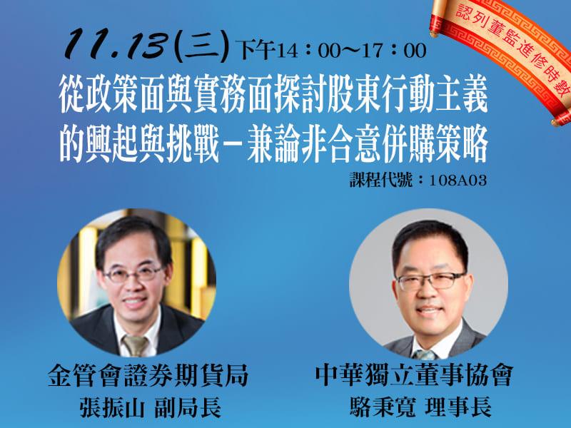 商品-張振山&理事長 (9)