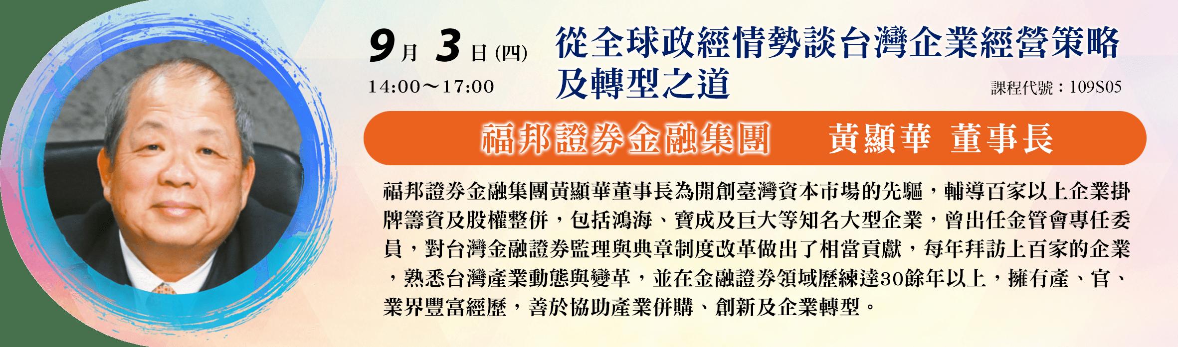 橫式-講者介紹-0903黃顯華(new)