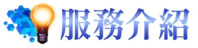 title-服務介紹-b