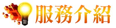 title-服務介紹-o
