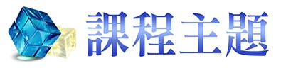 title-課程主題-b