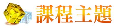 title-課程主題-o