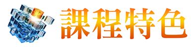 title-課程特色-o