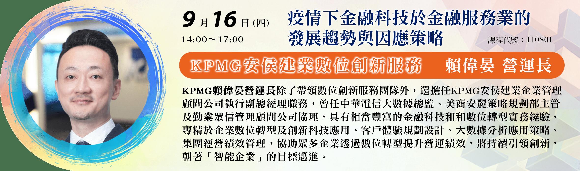 2021單元課程班(9-10月)-橫式講者介紹-0916