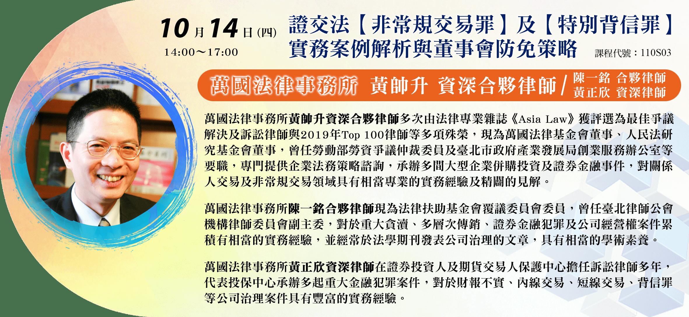 2021單元課程班(9-10月)-橫式講者介紹-1014